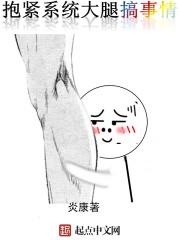 抱紧系统大腿搞事情