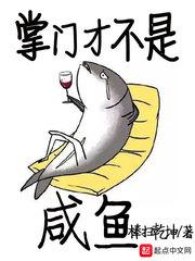 掌门才不是咸鱼