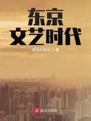 东京文艺时代